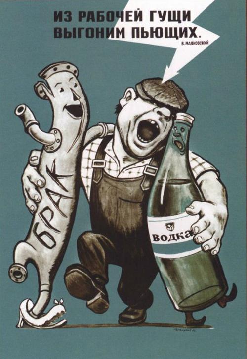 СССР-времен-плакаты-картинки с надписями-прикольные надписи-смешные объявления_15754983