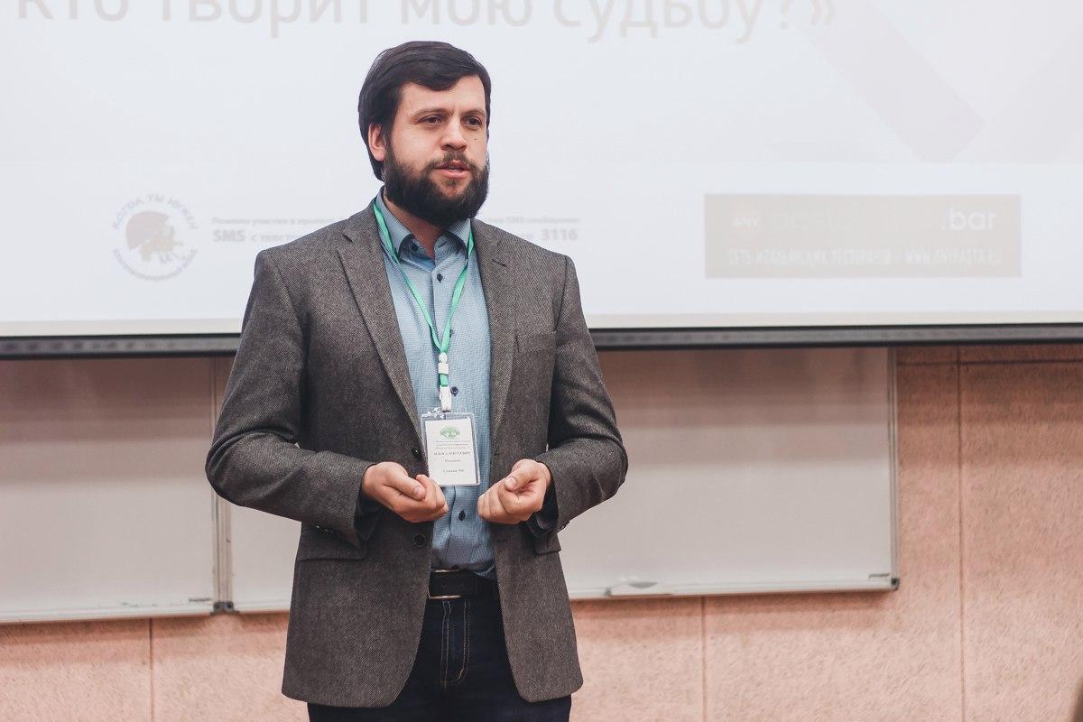 Илья Надёжкин психолог