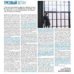 Моя статья в сентябрьском номере газетыVEGETARIAN