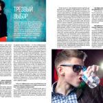 Интервью со мной в журнале «Роднулечка»